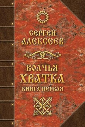 Алексеев Сергей - Волчья хватка. Книга первая