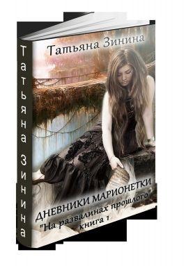Зинина Татьяна - На развалинах прошлого (СИ)
