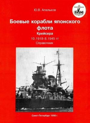 Апальков Юрий - Боевые корабли японского флота. Крейсера. 10.1918 — 1945 гг. Справочник