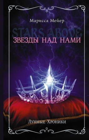 Мейер Марисса - Лунные хроники. Звезды над нами (сборник)
