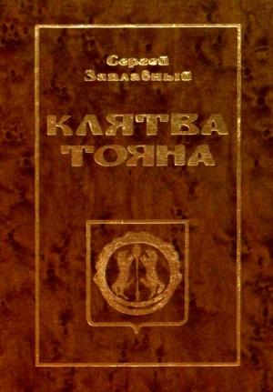 Заплавный Сергей - Клятва Тояна. Книга 1