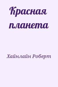 Хайнлайн Роберт - Красная планета