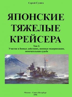 Сулига Сергей - Японские тяжелые крейсера. Том 2: Участие в боевых действиях, военные модернизации, окончательная судьба