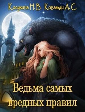Ковальди Анна, Косухина Наталья - Ведьма самых вредных правил