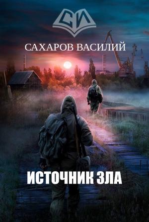 Сахаров Василий - Источник зла