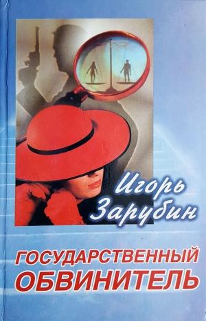 Зарубин Игорь - Государственный обвинитель