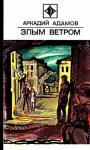 Адамов Аркадий - Злым ветром. Роман