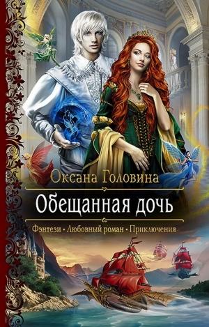 Головина Оксана - Обещанная дочь