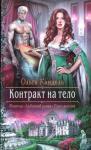 Кандела Ольга - Контракт на тело