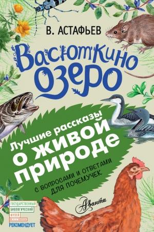 Астафьев Виктор - Васюткино озеро. Рассказы с вопросами и ответами для почемучек