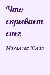 ЮЛИЯ МИХАЛЕВА ЧТО СКРЫВАЕТ СНЕГ СКАЧАТЬ БЕСПЛАТНО