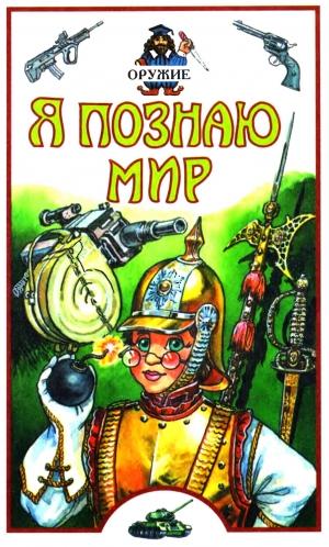 Зигуненко Станислав - Я познаю мир. Оружие
