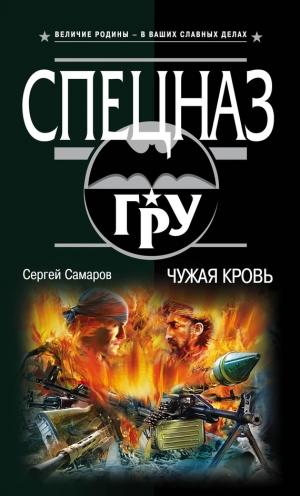 Самаров Сергей - Чужая кровь