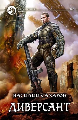 Сахаров Василий - Диверсант