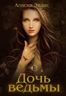 Эванс Алисия - Дочь ведьмы