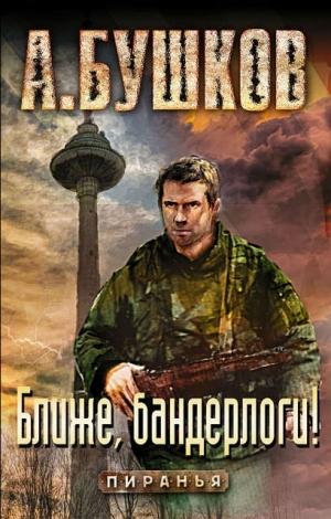 Бушков Александр - Ближе, бандерлоги!