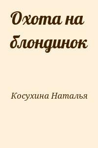 Косухина Наталья - Охота на блондинок