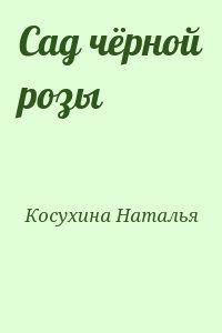 Косухина Наталья - Сад чёрной розы