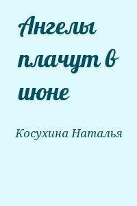 Косухина Наталья - Ангелы плачут в июне