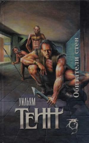 Тенн Уильям - Обитатели стен (сборник)