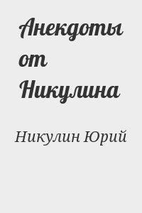 Никулин Юрий - Анекдоты от Никулина