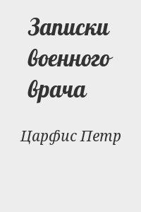 Царфис Петр - Записки военного врача