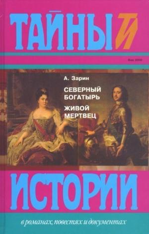 Зарин Андрей - Северный богатырь. Живой мертвец<br />(Романы)