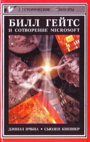 Ичбиа Дэниэл, Кнеппер Сьюзен - Билл Гейтс и сотворение Microsoft