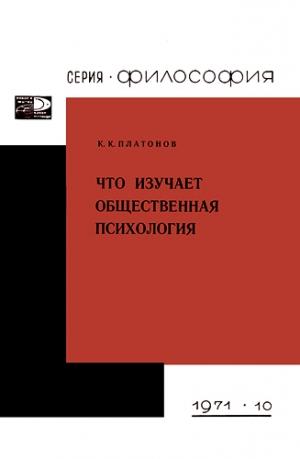 Платонов Константин - Что изучает общественная психология.