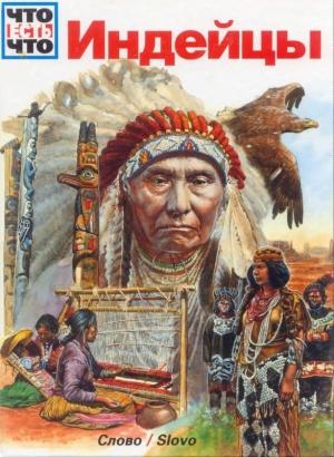 Зайлер Зигне - Индейцы