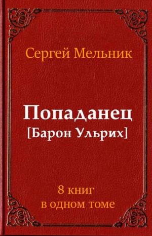 Мельник Сергей - Сборник Попаданец [Барон Ульрих] [8 книг]