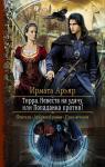 Арьяр Ирмата - Невеста на удачу, или Попаданка против!