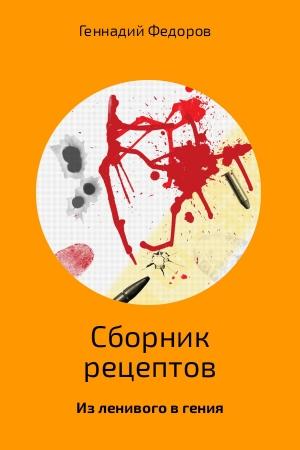 Федоров Геннадий - Сборник рецептов
