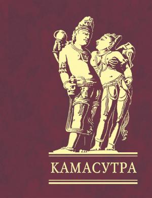 Малланага Ватсьяяна - Камасутра