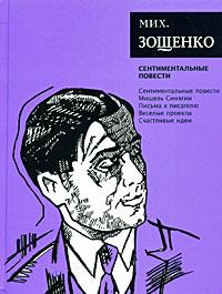 Зощенко Михаил - Том 3. Сентиментальные повести