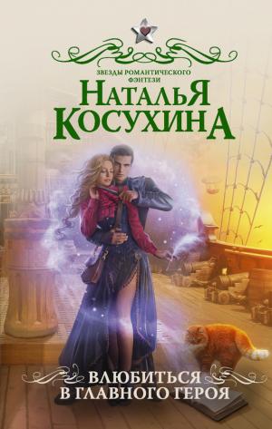 Косухина Наталья - Влюбиться в главного героя
