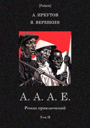 Иркутов Андрей, Веревкин Владимир - А.А.А.Е.<br />(Роман приключений. Том II)
