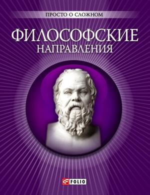 Корниенко Анна - Философские направления