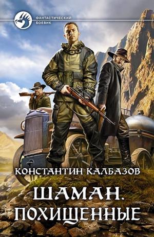 Калбазов (Калбанов) Константин - Шаман. Похищенные