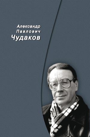 Чудаков Александр - Сборник памяти