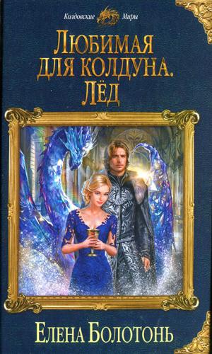 Болотонь Елена - Любимая для колдуна. Лёд