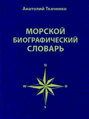 Ткаченко Анатолий - Морской биографический словарь