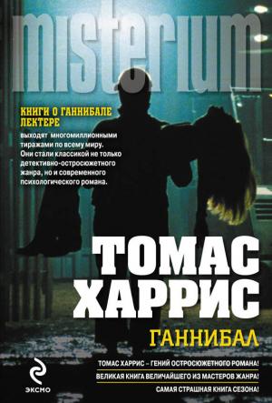 Харрис Томас - Ганнибал