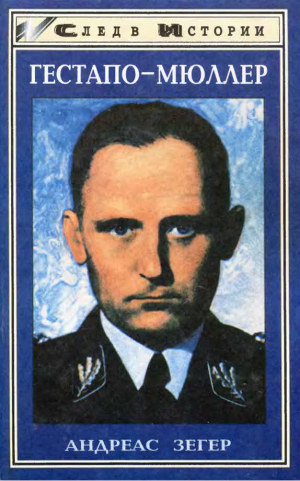 Зегер Андреас - Гестапо-Мюллер. Карьера кабинетного преступника