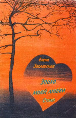 Заславская Елена - Эпоха моей любви
