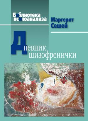 Сешей Маргарит - Дневник шизофренички