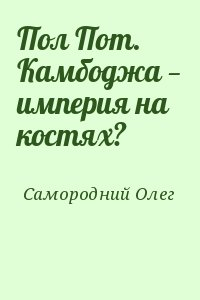 Самородний Олег - Пол Пот. Камбоджа — империя на костях?