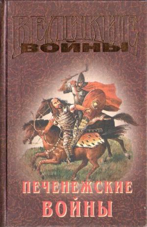 Коваленко Игорь, Буртовой Владимир - Печенежские войны