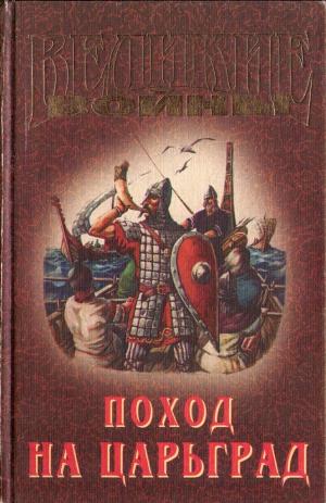 Афиногенов Владимир - Поход на Царьград