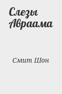 Смит Шон - Слезы Авраама